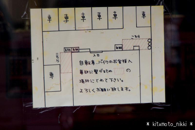 IMG_5315-don-kitamoto