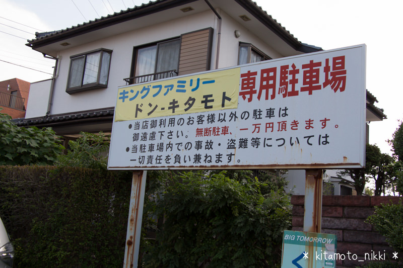 IMG_5319-don-kitamoto