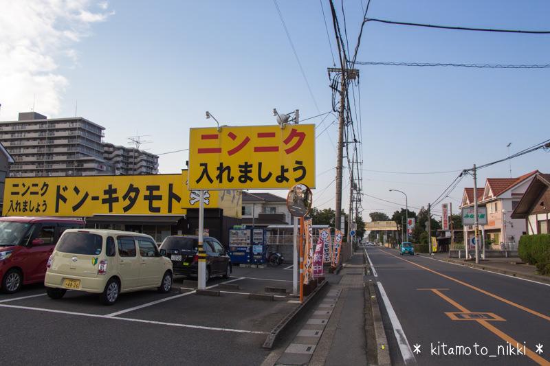 IMG_5320-don-kitamoto