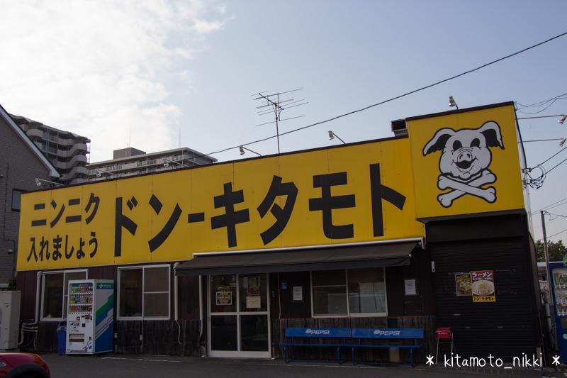 IMG_5323-don-kitamoto