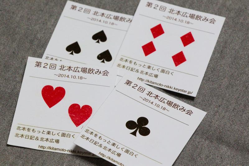 IMG_5597-kitamoto-hiroba-nomikai2