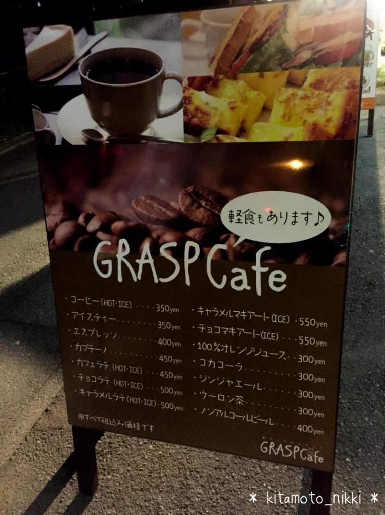 IMG_0889-grasp-cafe