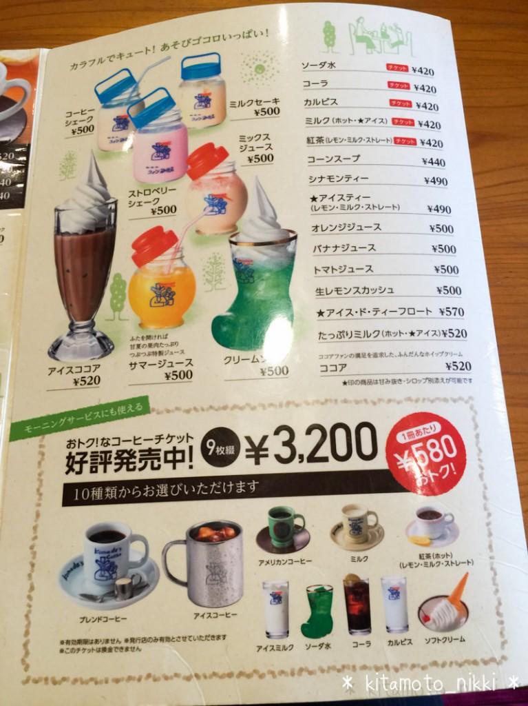 IMG_1505-komeda-coffee