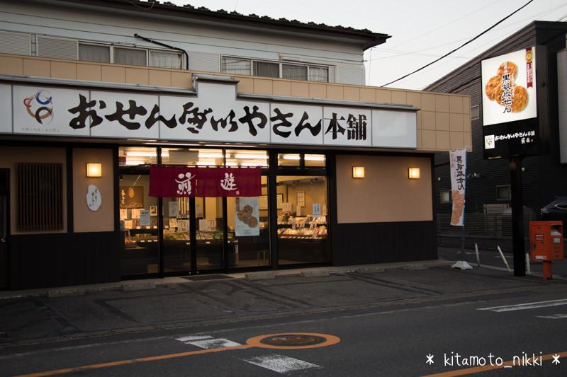 IMG_5823-osenbeiyasan-honpo