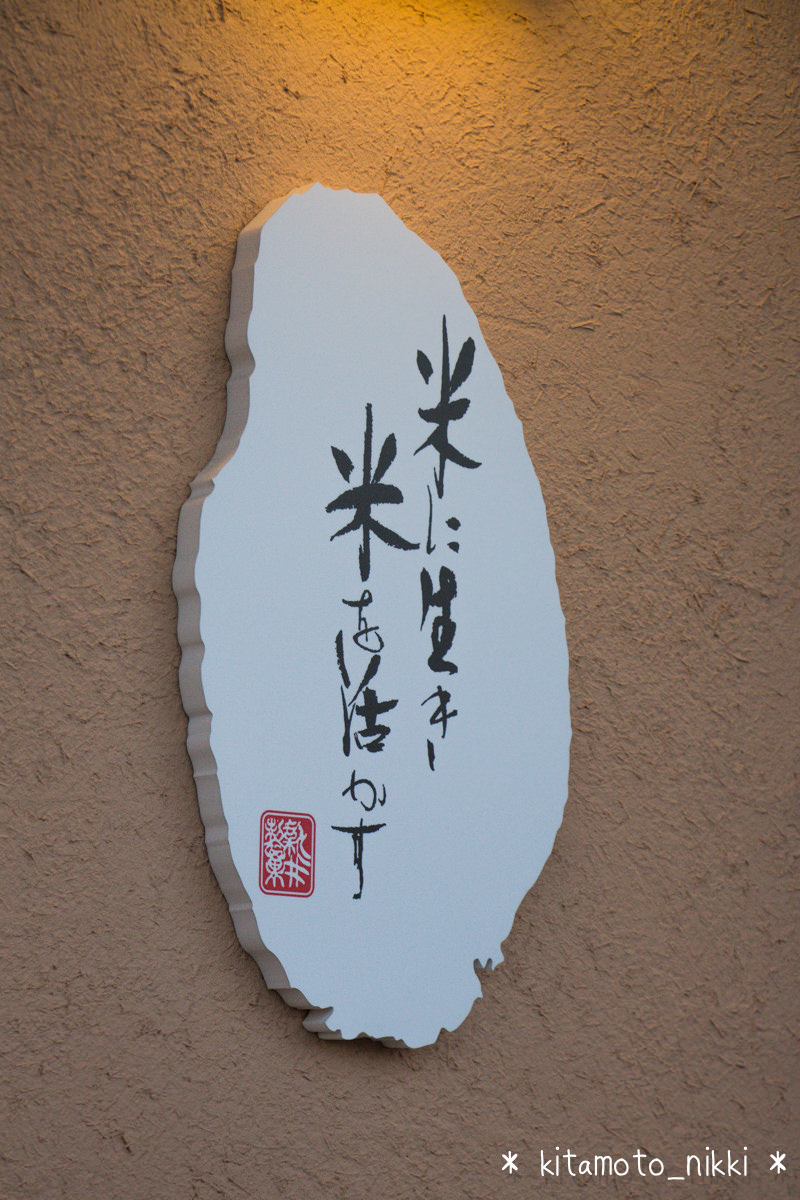 IMG_5826-osenbeiyasan-honpo