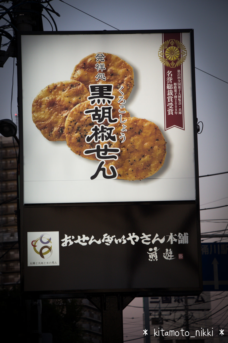 IMG_5831-osenbeiyasan-honpo