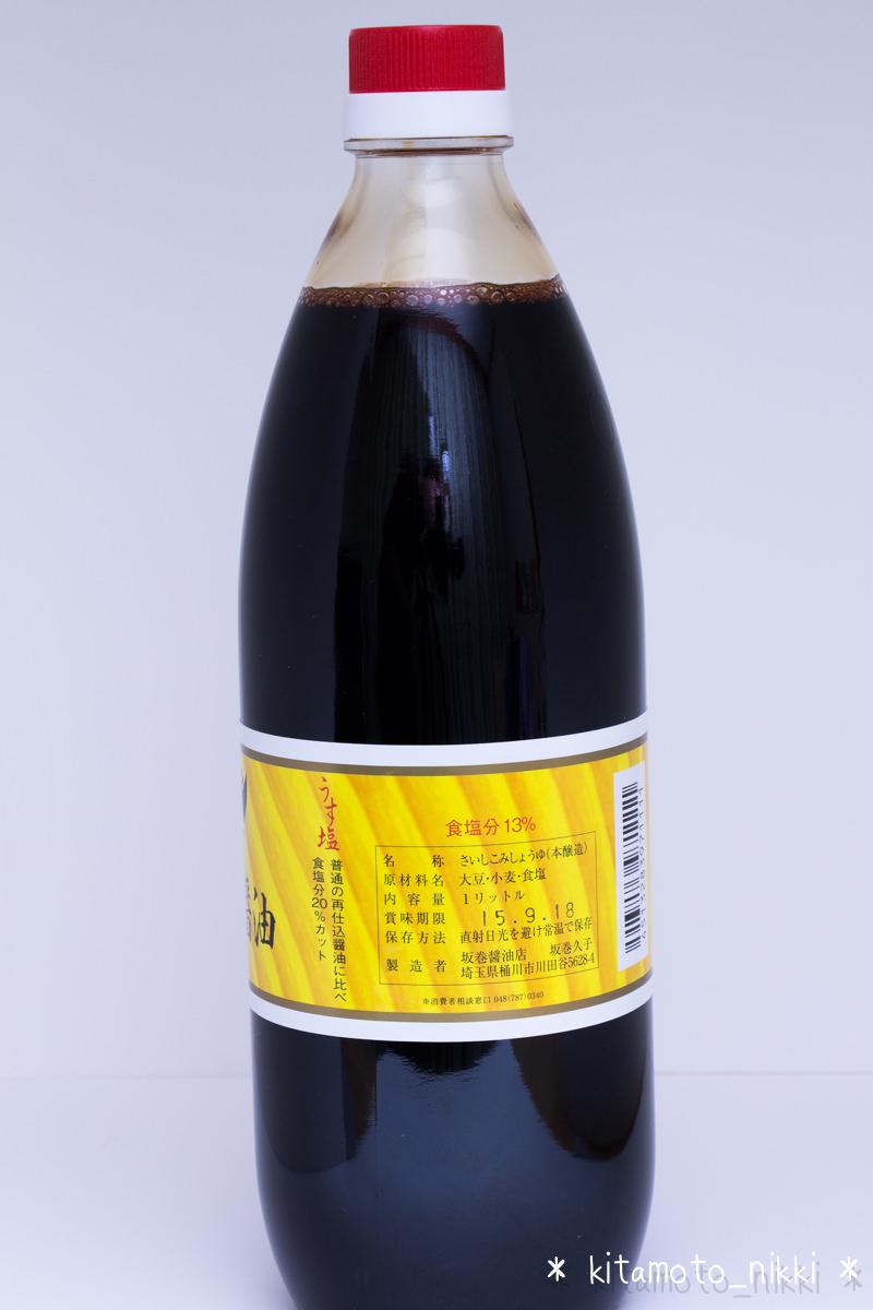 IMG_5959-sakamaki-syoyu
