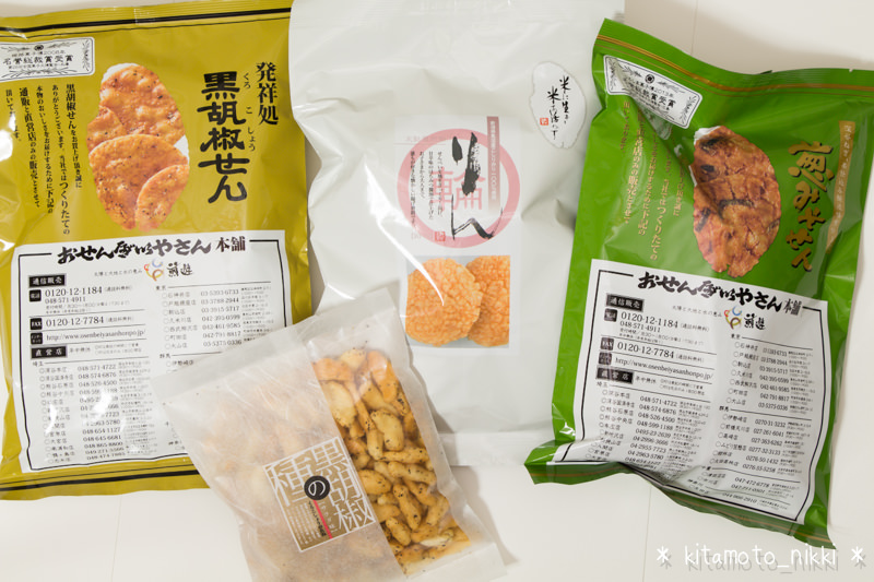 IMG_5973-osenbeiyasan-honpo