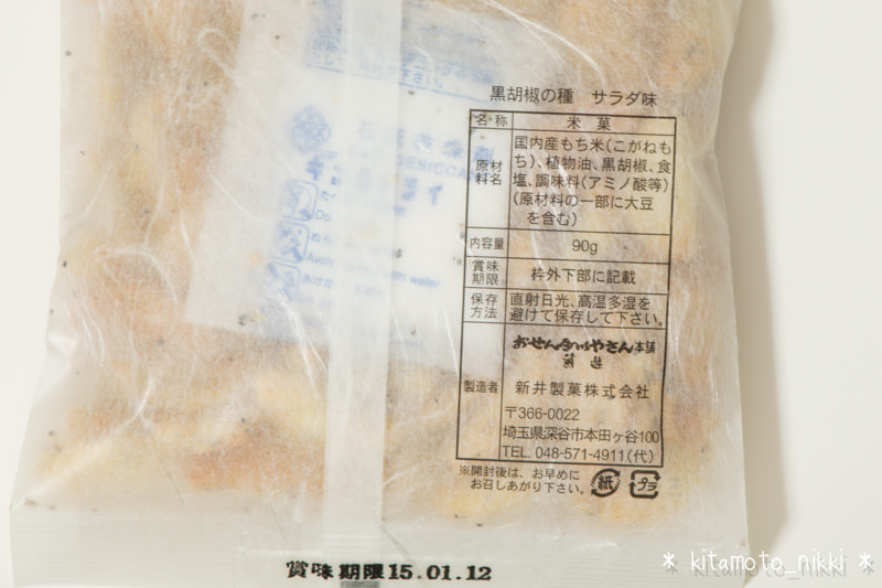 IMG_5982-osenbeiyasan-honpo