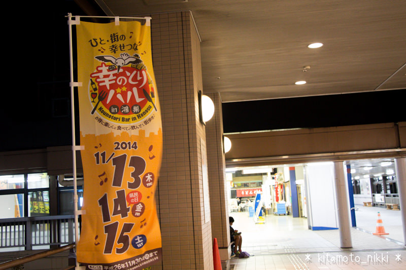 鴻巣街バル「幸のとりバル」参加店舗一覧 【11月13日(木)〜15日(土) 】