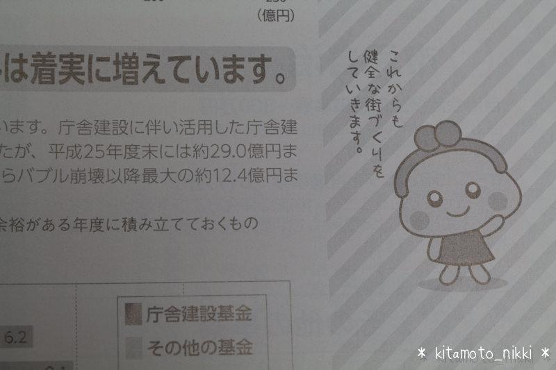 IMG_6560-koho-kitamoto-nazo-saifu