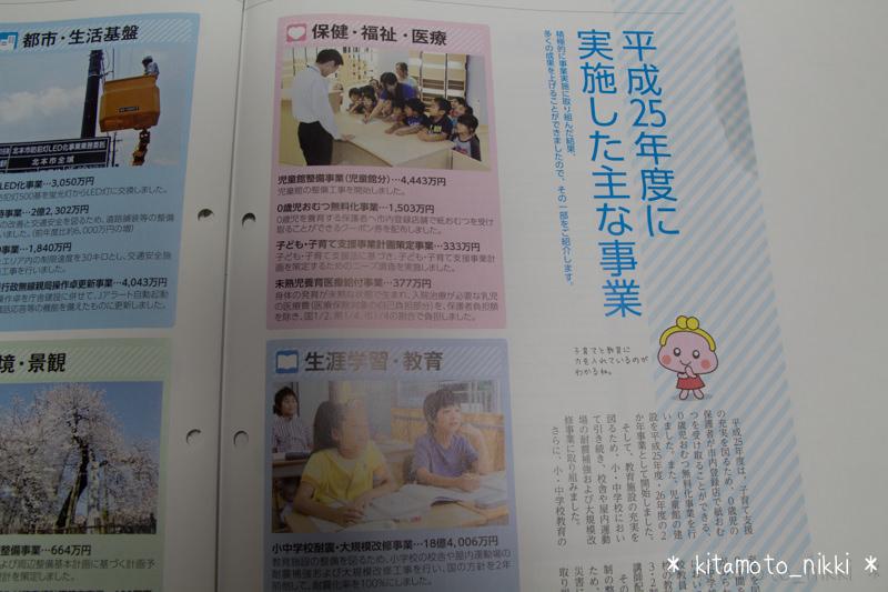 IMG_6561-koho-kitamoto-nazo-saifu