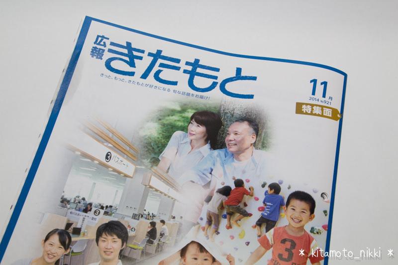 IMG_6570-koho-kitamoto-nazo-saifu