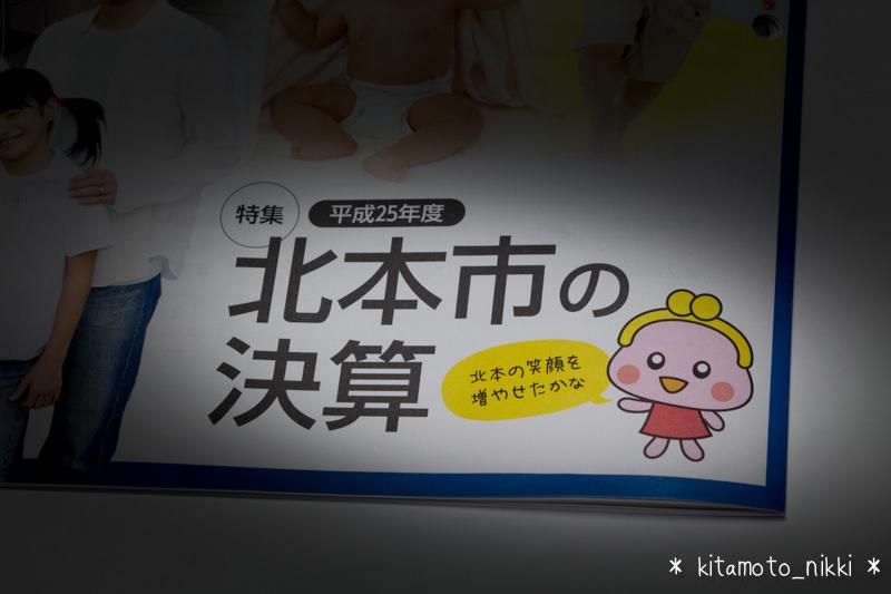 IMG_6573-koho-kitamoto-nazo-saifu