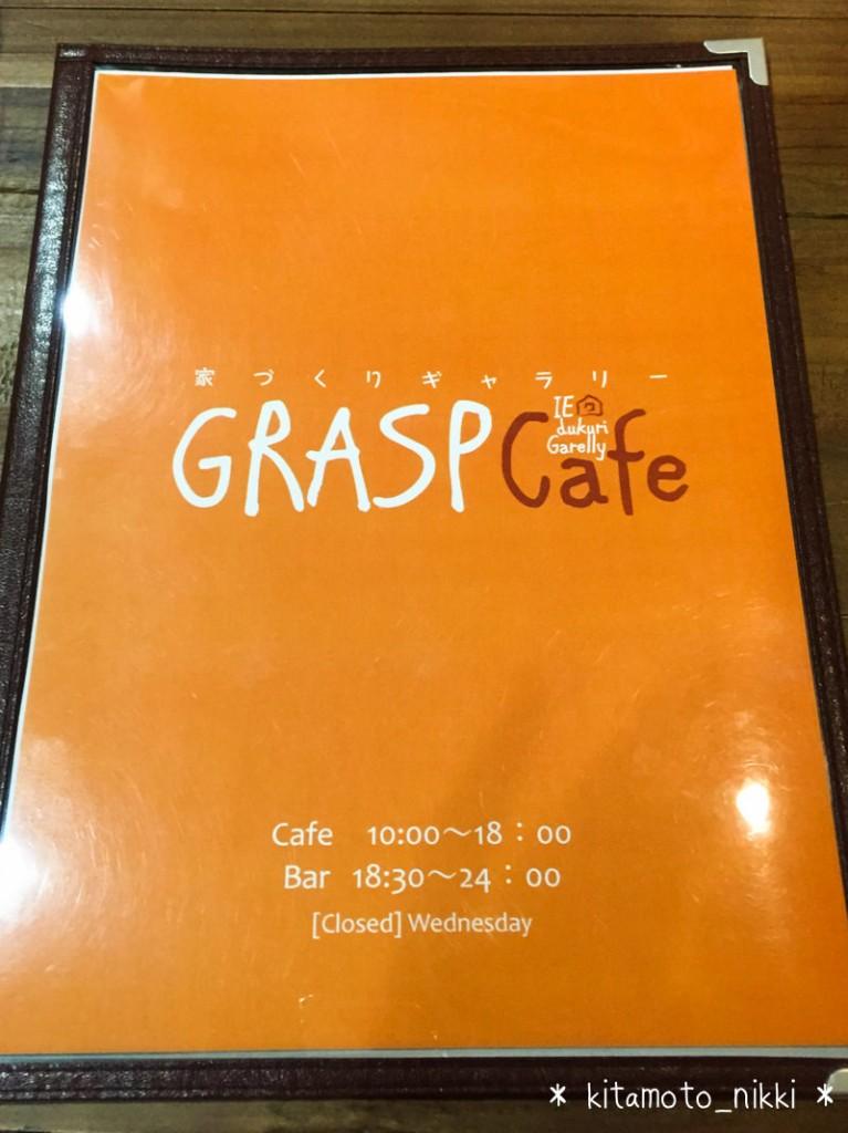 IMG_6985-grasp-cafe