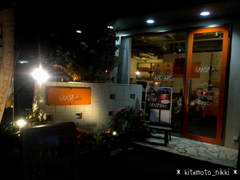 IMG_7927-grasp-cafe