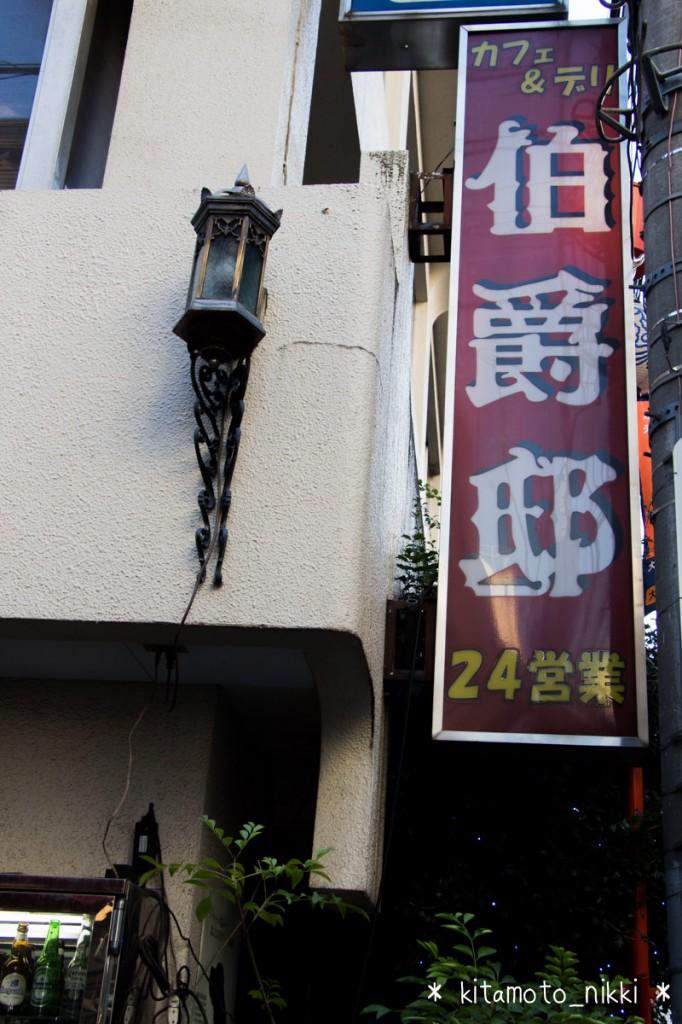 IMG_8067-hakushaku-tei