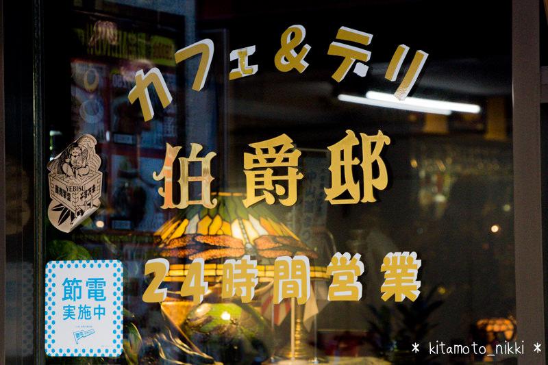 【8/14】大宮デカ盛り喫茶店「伯爵邸」 マジックショーも放送! 〜たけしのニッポンのミカタ真夏の24時間営業の店〜