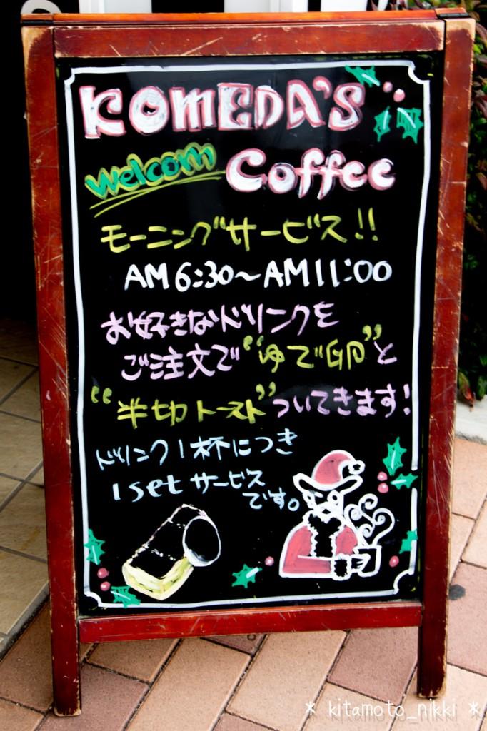 IMG_9007-komeda-coffee