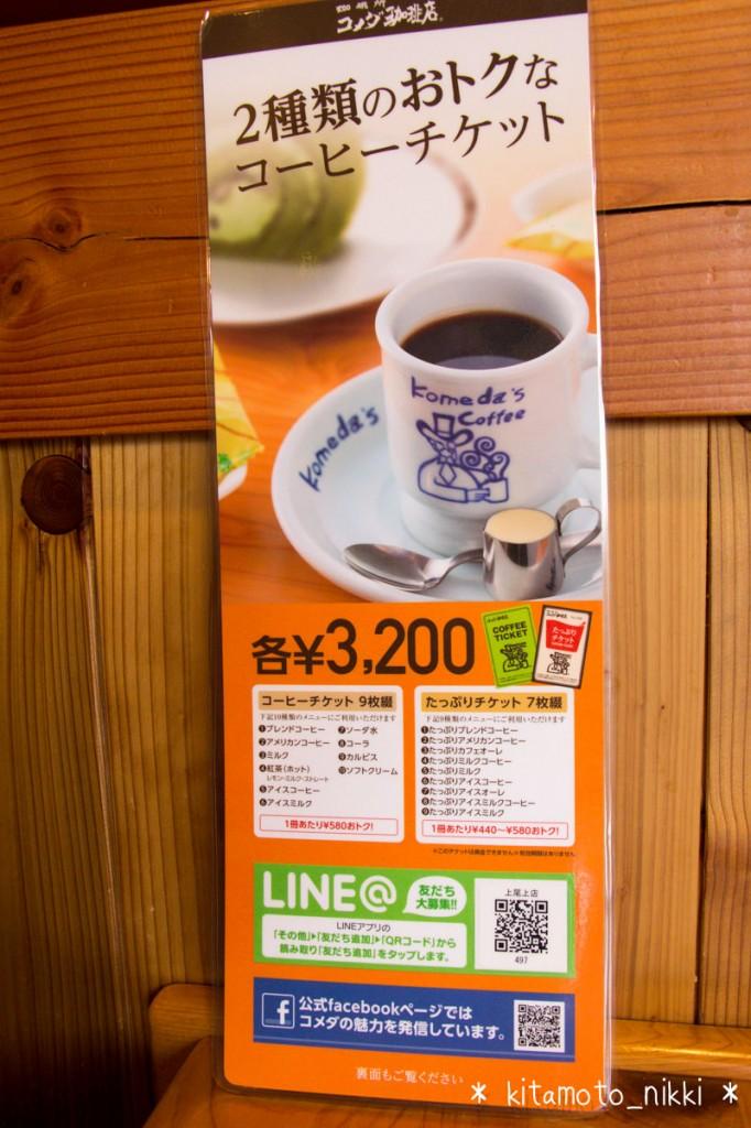 IMG_9012-komeda-coffee