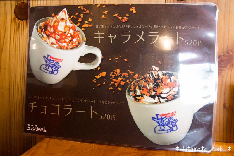 IMG_9016-komeda-coffee