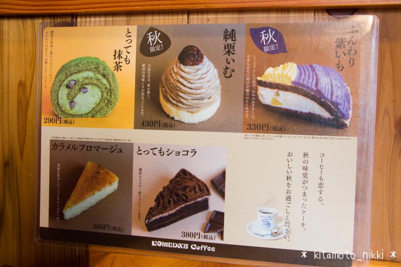 IMG_9017-komeda-coffee