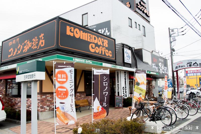 IMG_9065-komeda-coffee