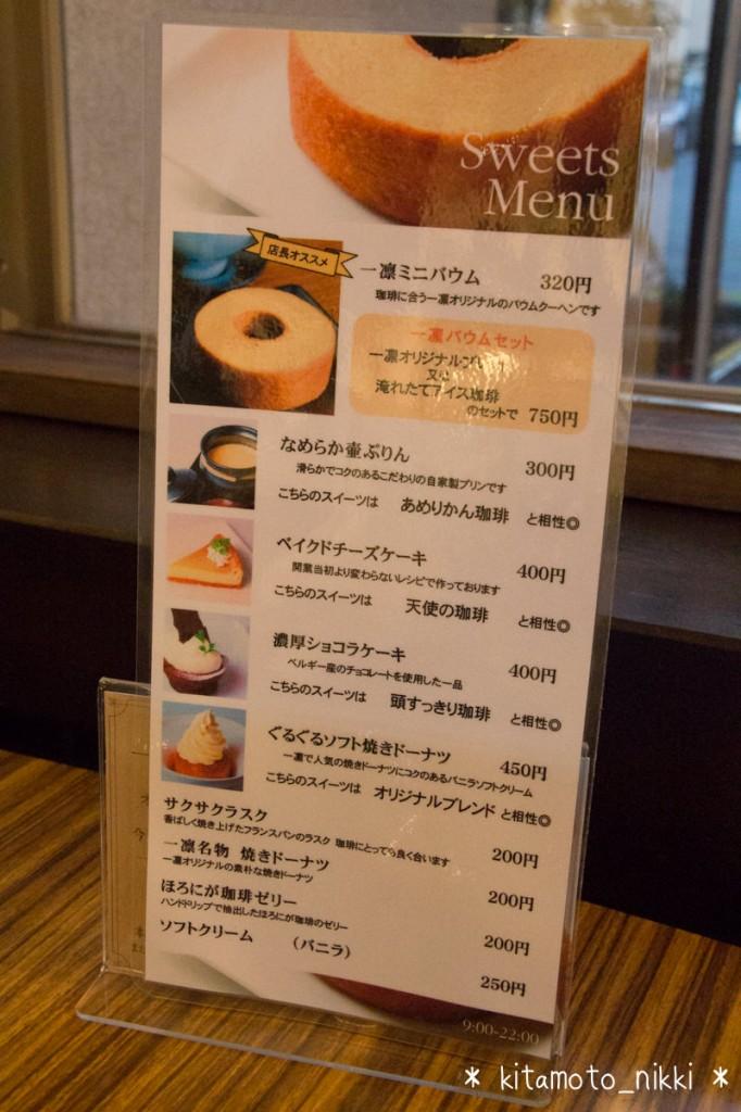 IMG_9439-ichirin-coffee-ageo