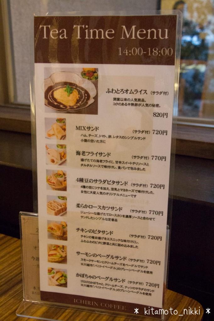 IMG_9446-ichirin-coffee-ageo