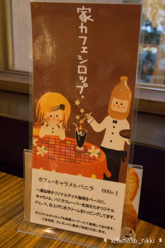 IMG_9447-ichirin-coffee-ageo