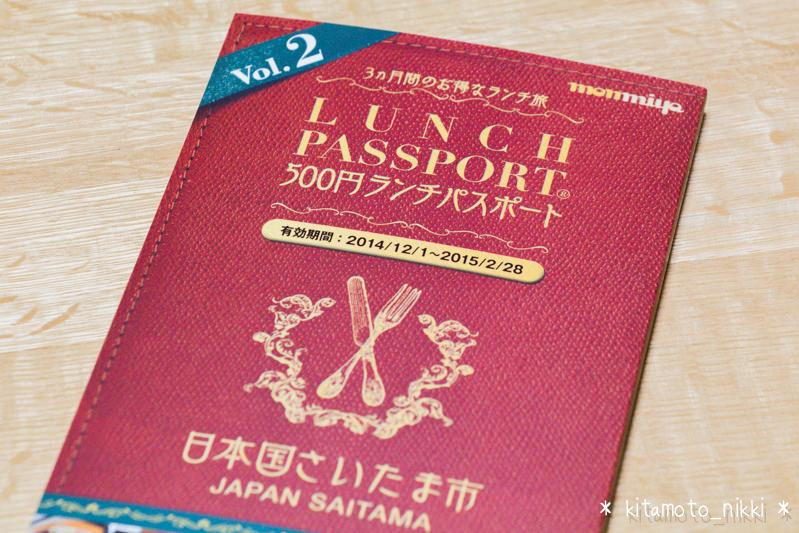 「ランチパスポート さいたま市版 vol.2」店舗一覧と割引額まとめ