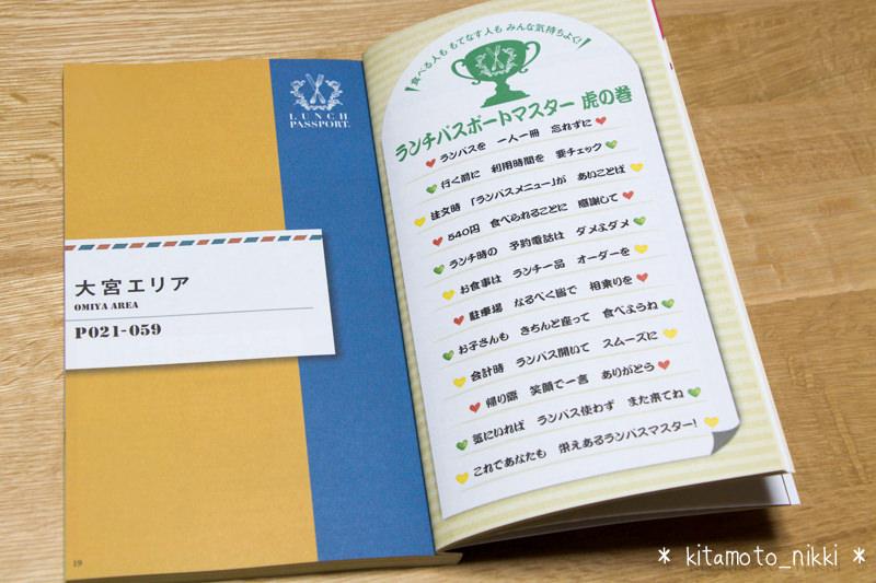 IMG_9591-lunch-passport