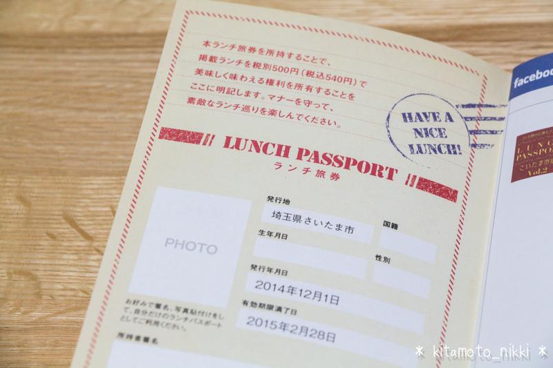 IMG_9598-lunch-passport