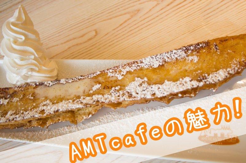 amt-cafe-miryoku-yoko