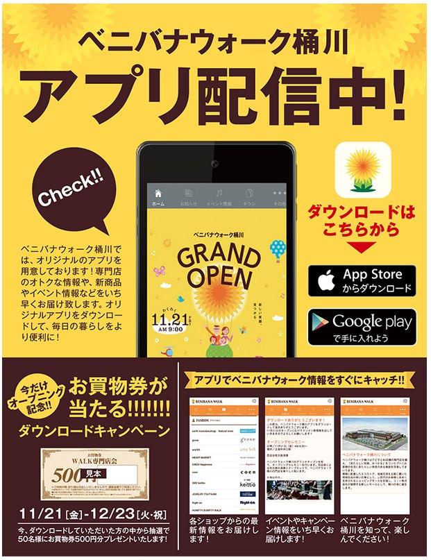 benibana-app