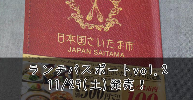ランチパスポート さいたま市版 vol.2 【11月29日(土)発売】