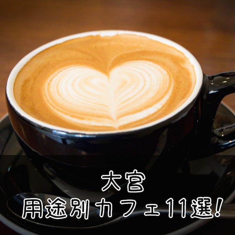 NAVERでまとめたよ!【大宮】用途別おしゃれカフェ11選!!