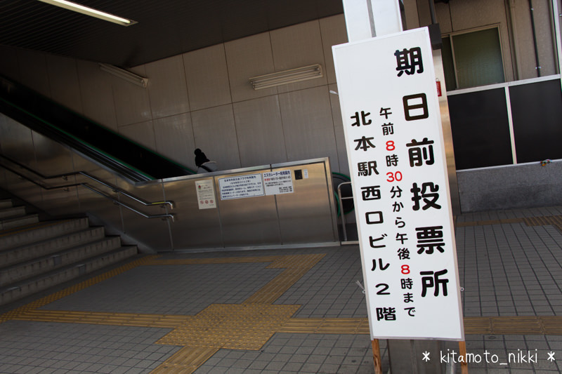 IMG_0265-senkyo