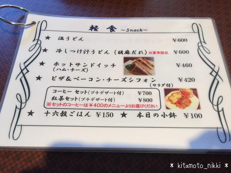 IMG_0508-yamamotoya