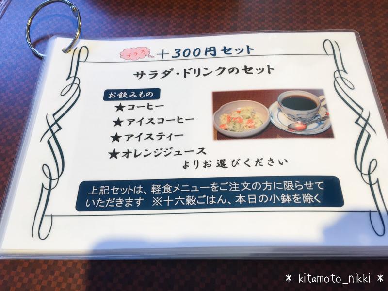IMG_1377-yamamotoya