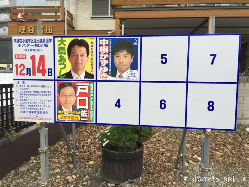 第47回衆議院議員総選挙 12/14(...