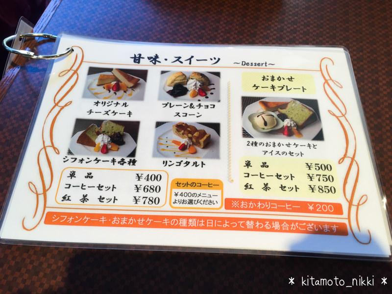IMG_2825-yamamotoya