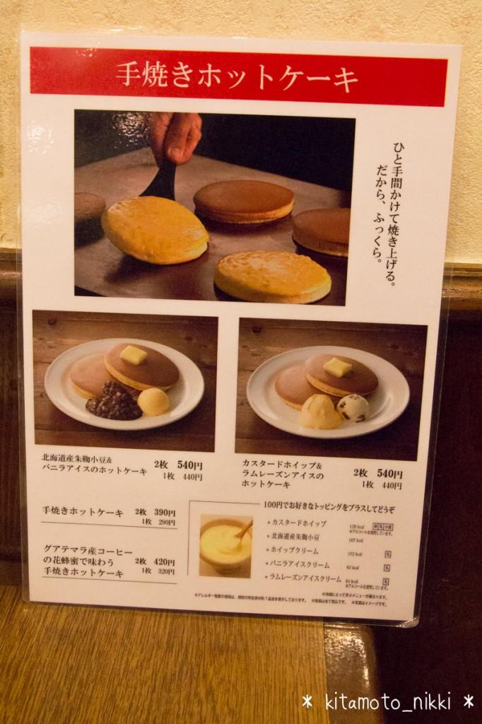 IMG_7719-coffee-kan-hotcake