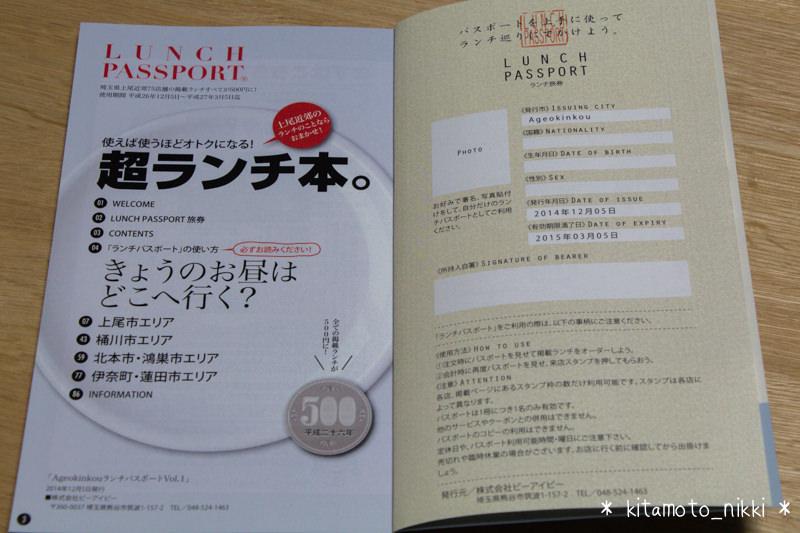 IMG_9754-lunch-passport-ageo