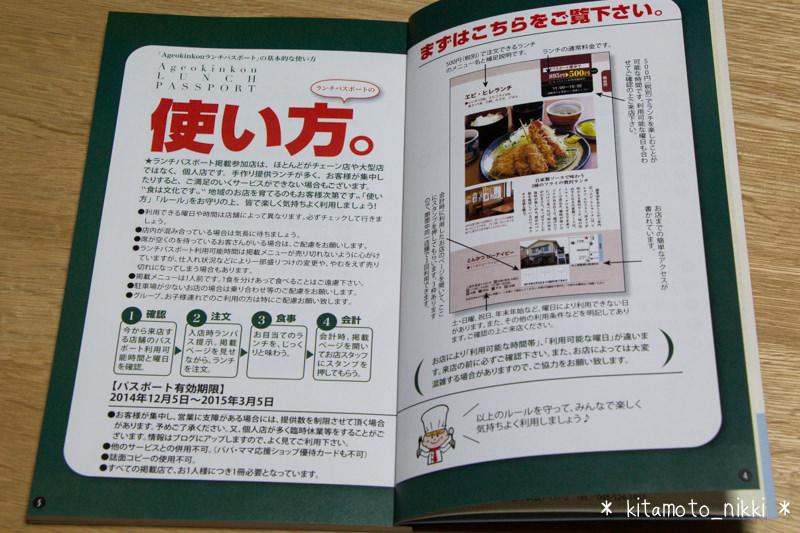 IMG_9755-lunch-passport-ageo