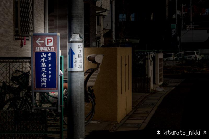 IMG_9766-yamamotoya