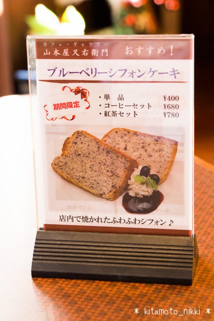 IMG_9798-yamamotoya