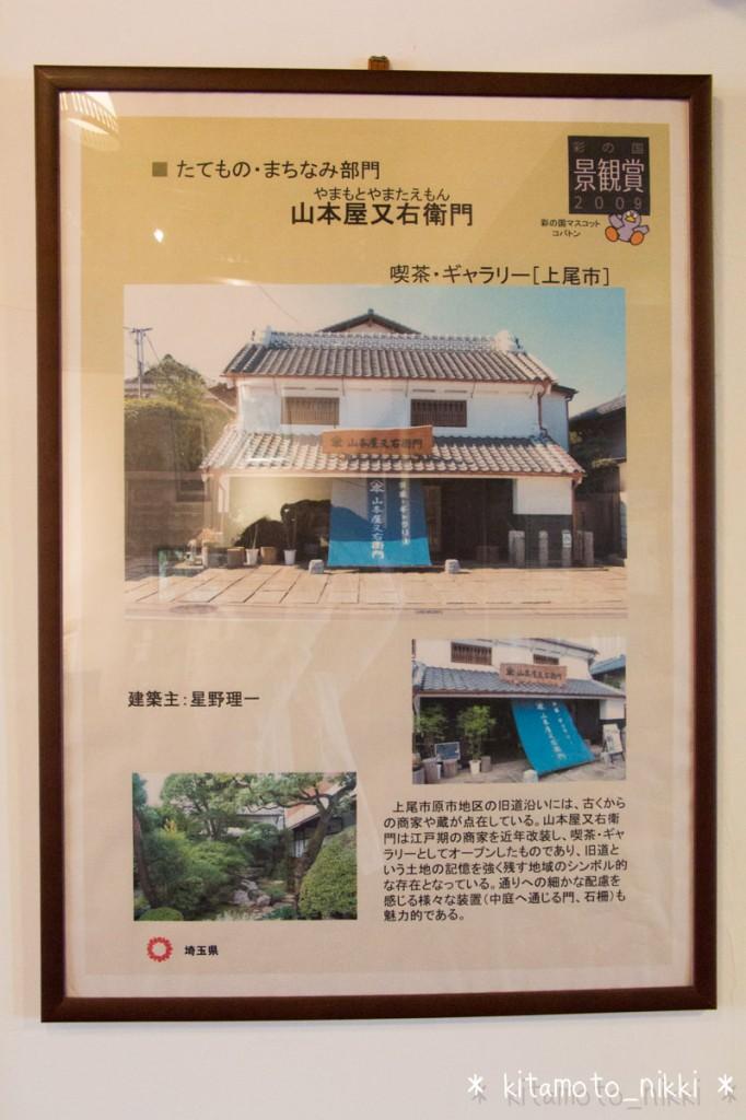 IMG_9816-yamamotoya