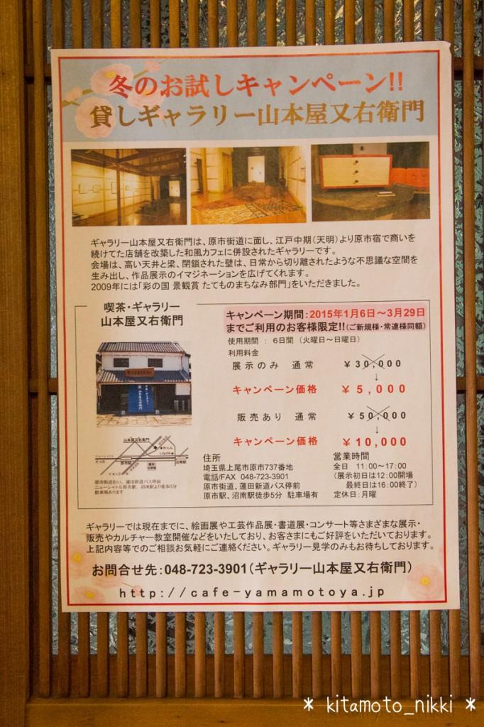 IMG_9821-yamamotoya