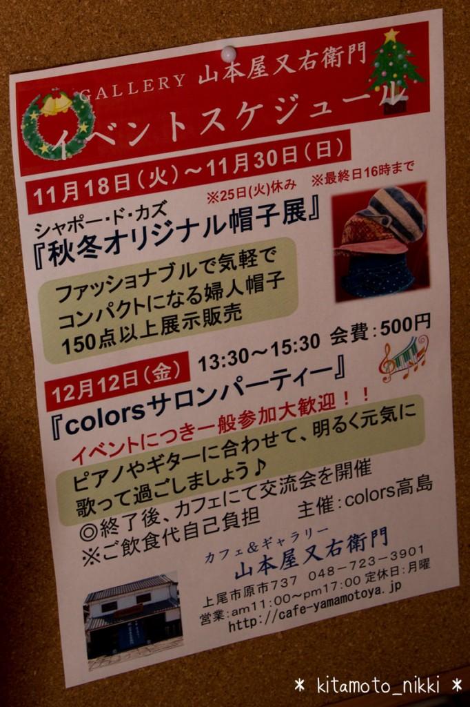 IMG_9841-yamamotoya